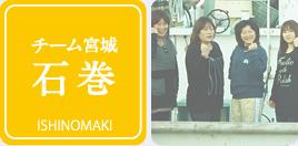 btn_ishinomaki_over.jpg