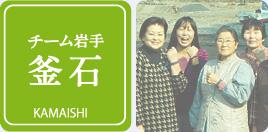 btn_kamaishi_over.jpg