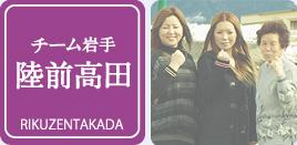 btn_rikuzentakada_over.jpg